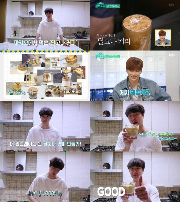 '달고나커피' 레시피 소개 영상/ 사진제공=KBS2