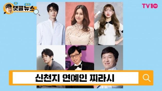[댓글 뉴스] '만만한 게 연예인?'…신천지 루머에 골머리 앓는 스타들