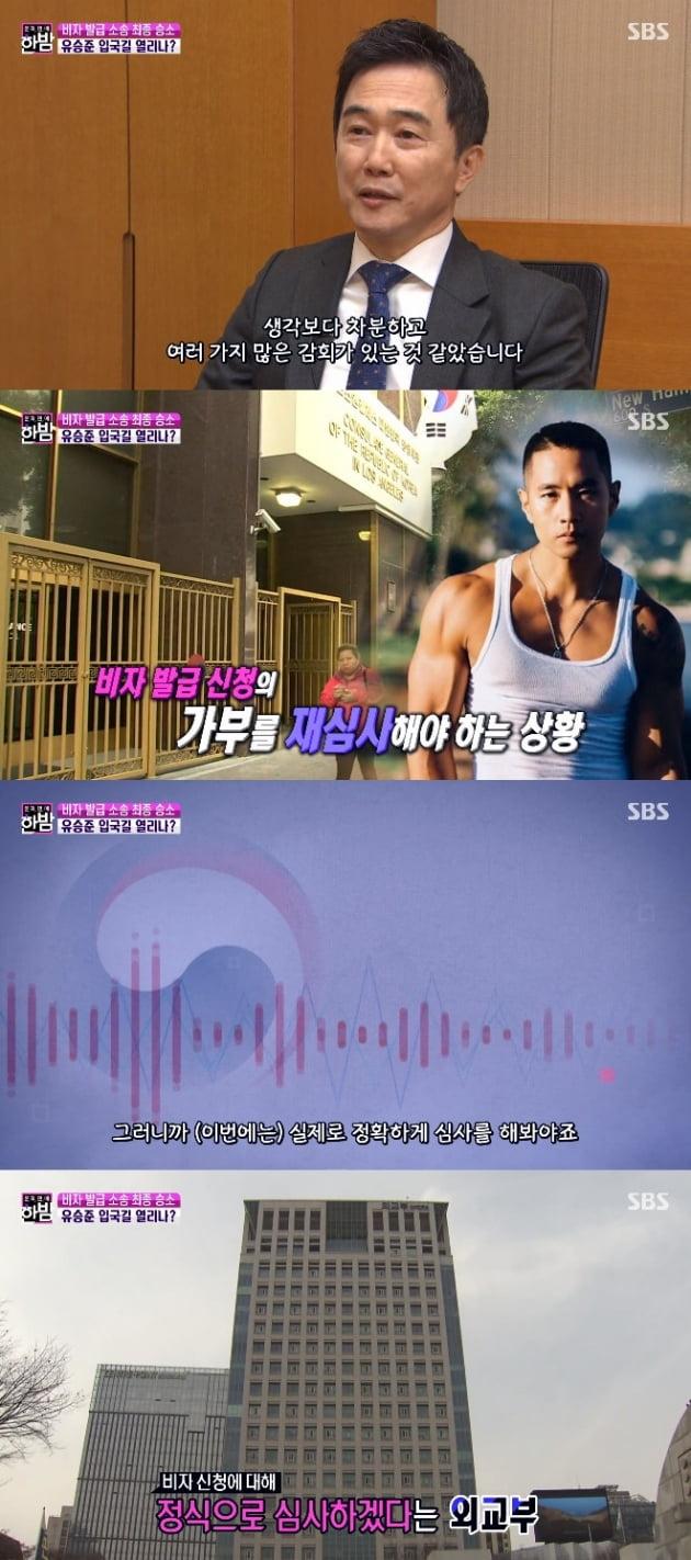 '본격연예 한밤' 유승준 / 사진 = SBS 영상 캡처