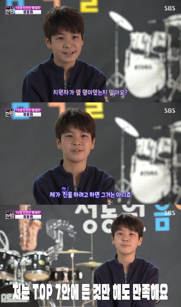 '본격연예 한밤' 정동원 / 사진 = SBS 영상 캡처