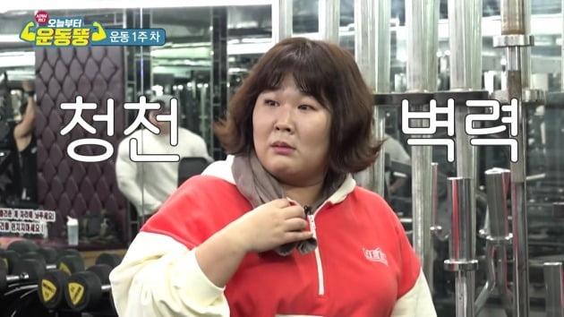 코미디TV 웹 예능 '오늘부터 운동뚱' 갈무리