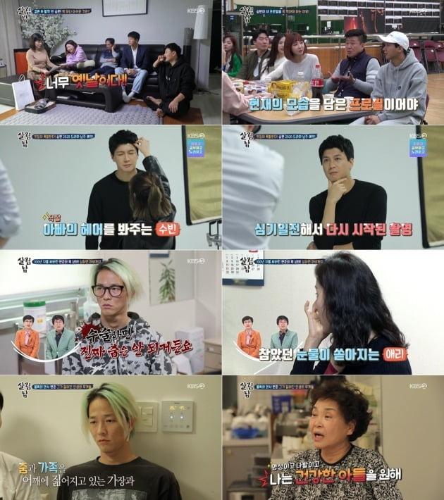 사진=KBS2 '살림남2' 방송 화면.