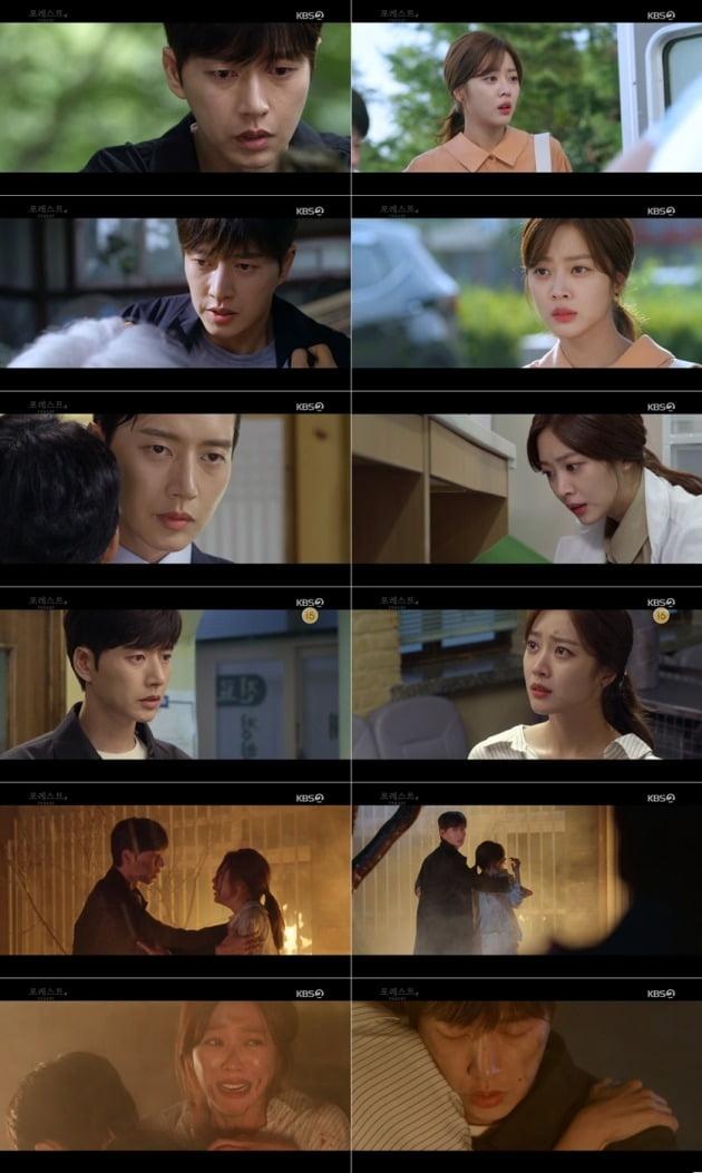 사진=KBS2 '포레스트' 방송 화면.