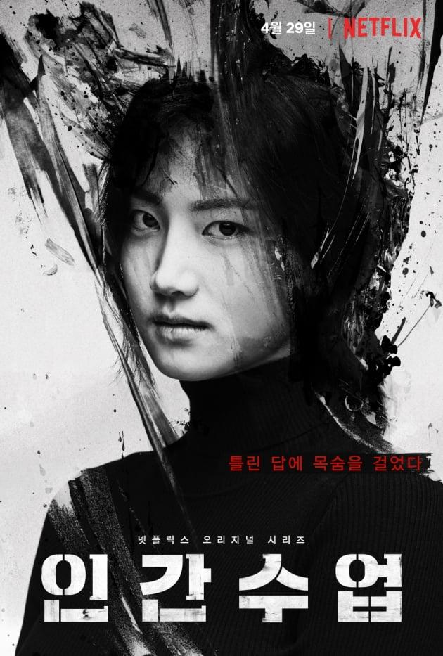 '인간수업' 박주현 캐릭터 포스터 / 사진제공=넷플릭스