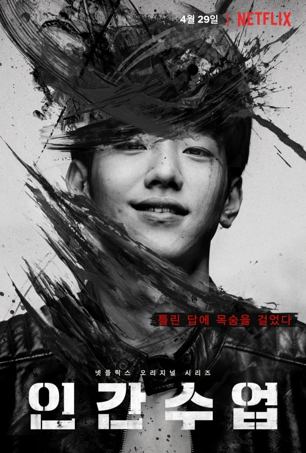 '인간수업' 남윤수 캐릭터 포스터 / 사진제공=넷플릭스