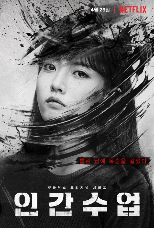 '인간수업' 정다빈 캐릭터 포스터 / 사진제공=넷플릭스