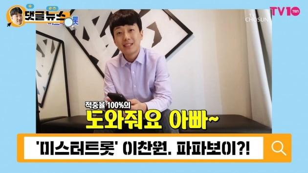 [댓글 뉴스] '미스터트롯' 이찬원 父, 남다른 선곡 센스…'아들과 듀엣 어때?'