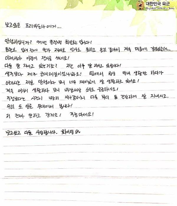 최민환 손편지./사진=FNC 공식 홈페이지