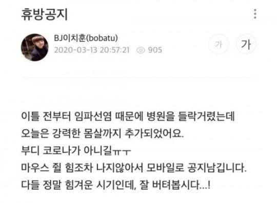 """'얼짱시대' 이치훈 사망, 임파선염 앓던 중 """"마우스 쥘 힘조차 안 나"""" 마지막 글 남겨 [종합]"""