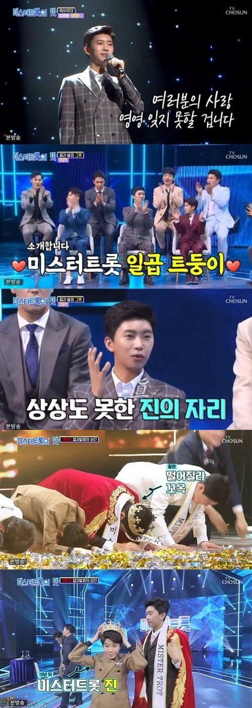 '미스터트롯의 맛' 시청률 23% 돌파 /사진=TV조선 방송화면 캡처
