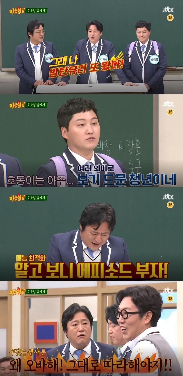 배우 곽도원, 김대명, 김희원이 JTBC '아는 형님'에 출연한다. / 사진=예고편 캡처
