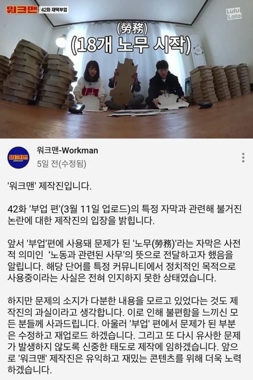 논란이 된 '워크맨'의 자막과 사과문/ 사진= '워크맨' 유튜브 캡처