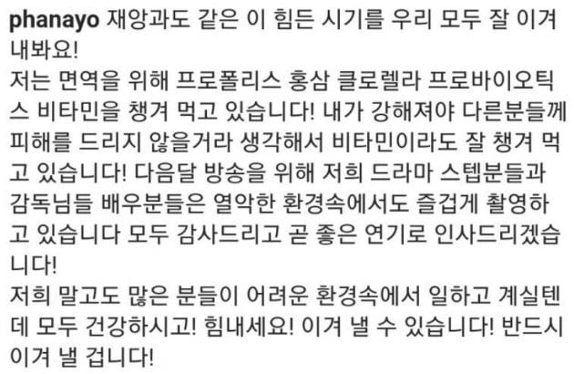 /사진= 박하나 인스타그램 캡쳐
