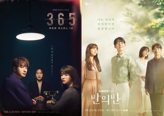 '365'(왼쪽), '반의반' 포스터./사진제공=MBC, tvN