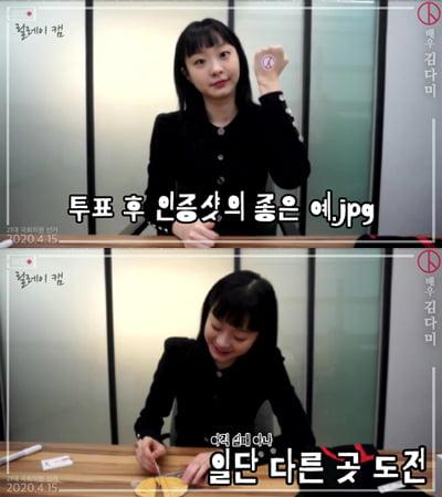배우 김다미 투표 독려 영상./