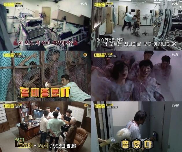 사진=tvN '대탈출' 시즌1 방송 화면 캡처.