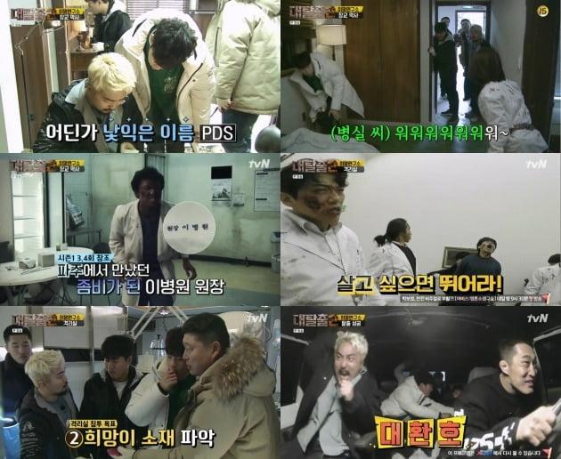 사진=tvN '대탈출' 시즌2 방송 화면 캡처.