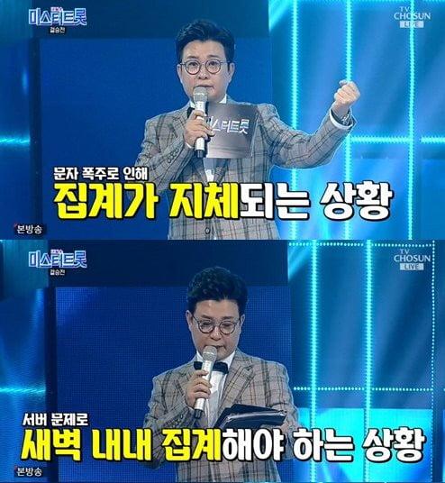 [이슈시계] 오디션 프로 '시청자 투표'의 늪…시청률은 대박, 신뢰는 쪽박