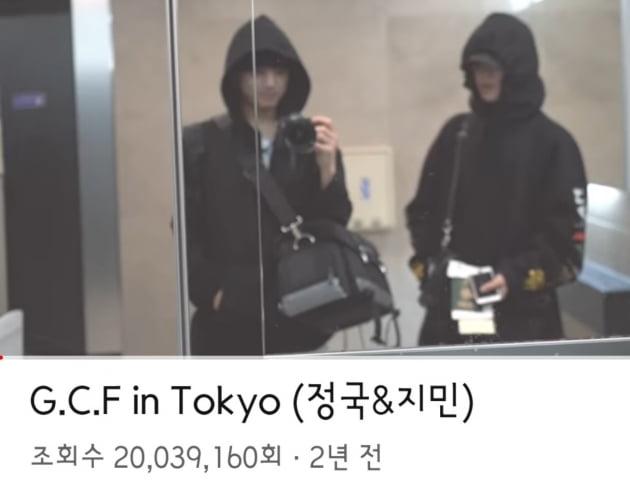 방탄소년단 정국 'G.C.F in Tokyo', 방탄티비 유튜브 2000만 조회수 돌파