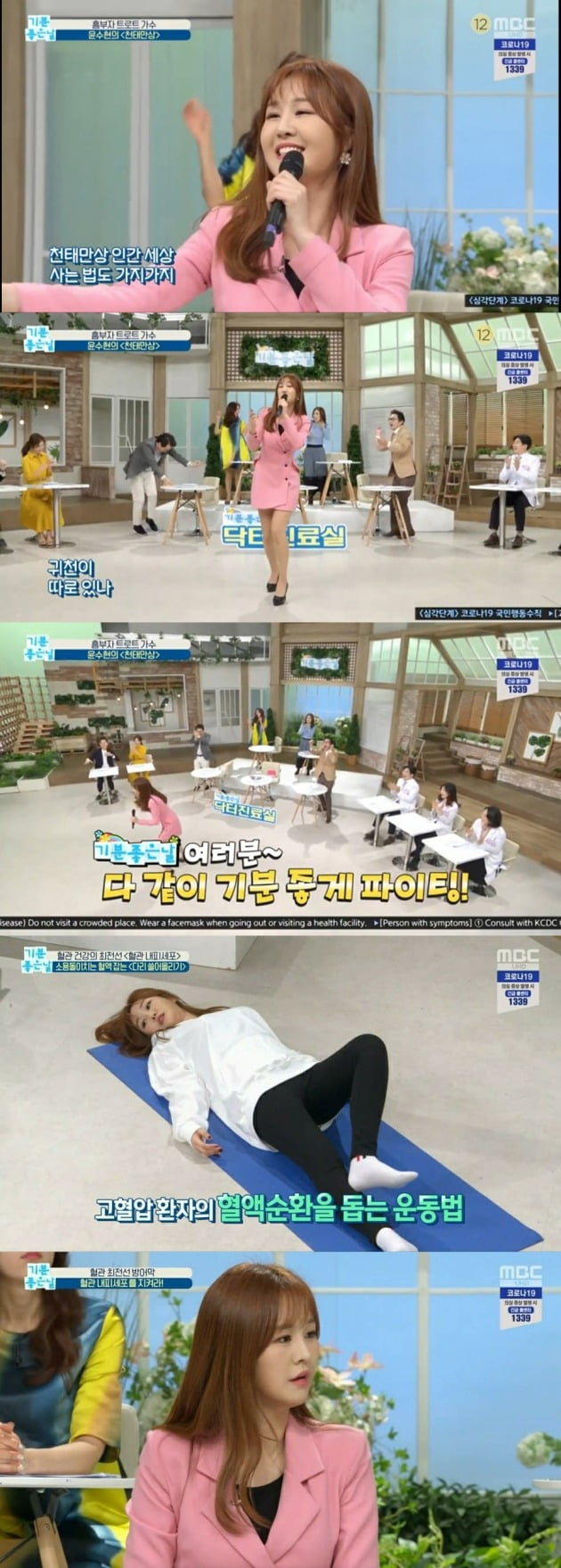 '기분 좋은 날'에 출연한 트로트 가수 윤수현. / 사진=MBC 방송 캡처