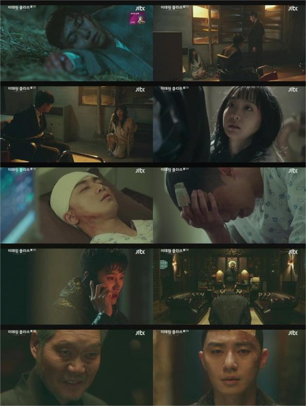 사진=JTBC '이태원 클라쓰' 방송 화면.