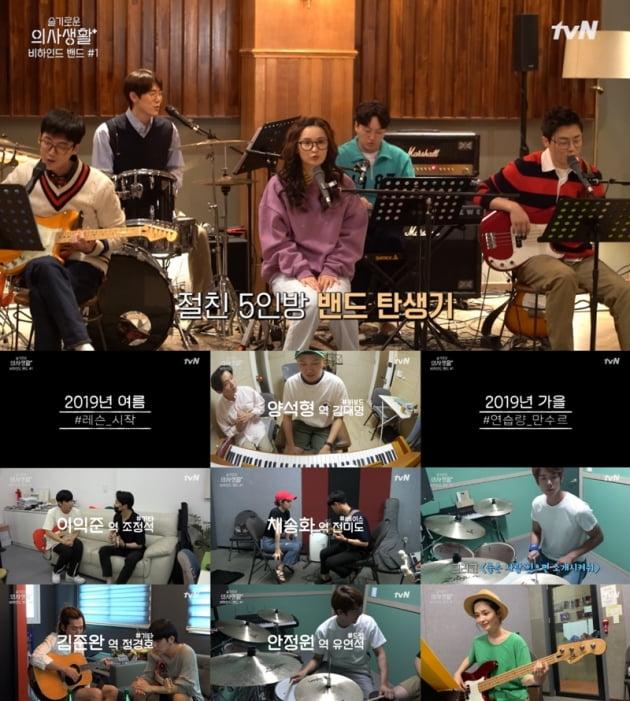 '슬기로운 의사생활' 밴드 연습 / 사진 = tvN 제공