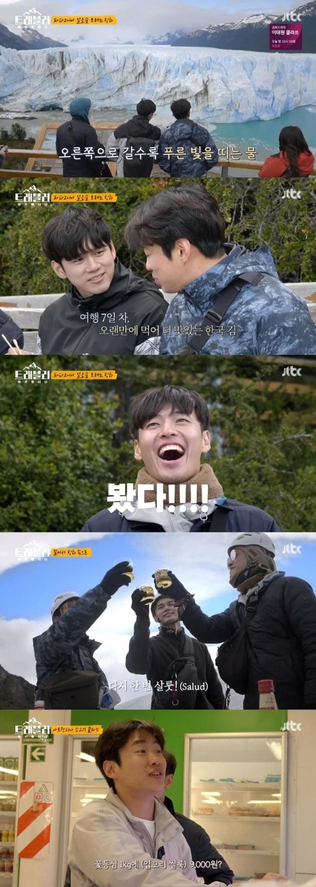 '트래블러' / 사진 = JTBC 영상 캡처
