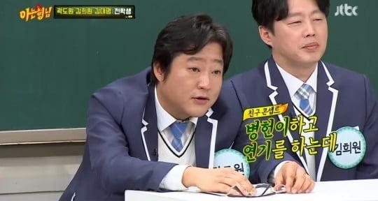 '아는형님' 곽도원/사진=JTBC '아는형님' 영상 캡처
