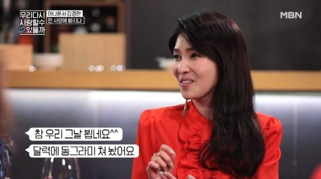 김경란/사진=MBN '우리 다시 사랑할 수 있을까' 시즌2 영상 캡처