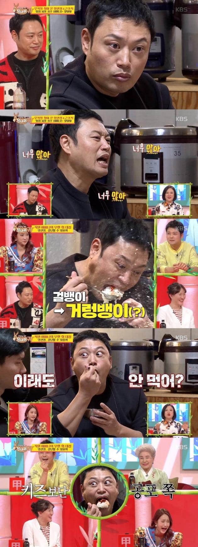 '사장님 귀는 당나귀 귀' 양치승 관장 / 사진 = KBS 영상 캡처