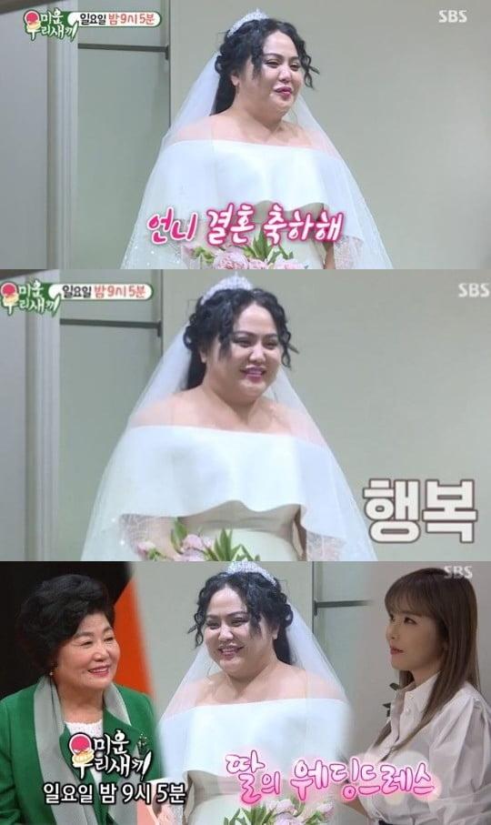 '마우새' 홍선영 결혼 / 사진=SBS 방송화면