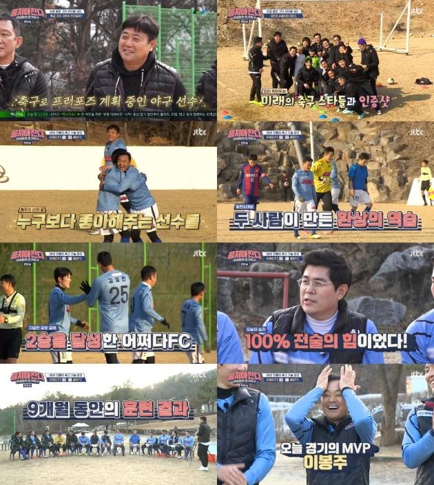 지난 23일 방송된 '뭉쳐야 찬다'/ 사진제공=JTBC
