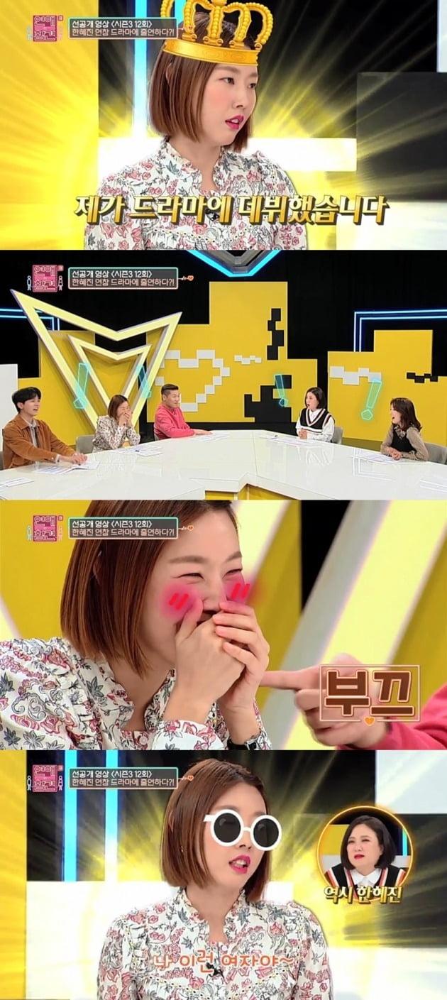 '연애의 참견3' 스틸컷./사진제공=KBS Joy
