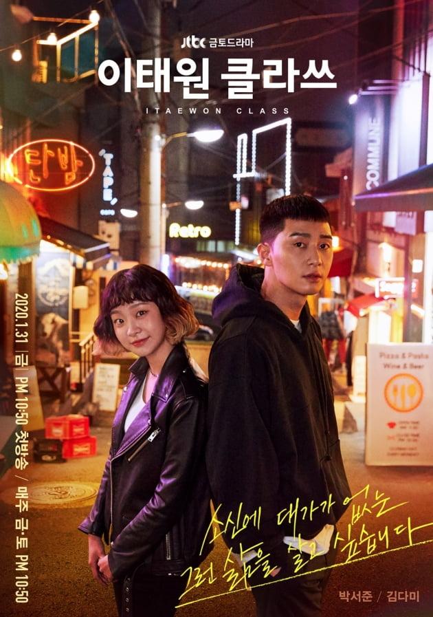 '이태원 클라쓰' 포스터 / 사진제공=JTBC 스튜디오