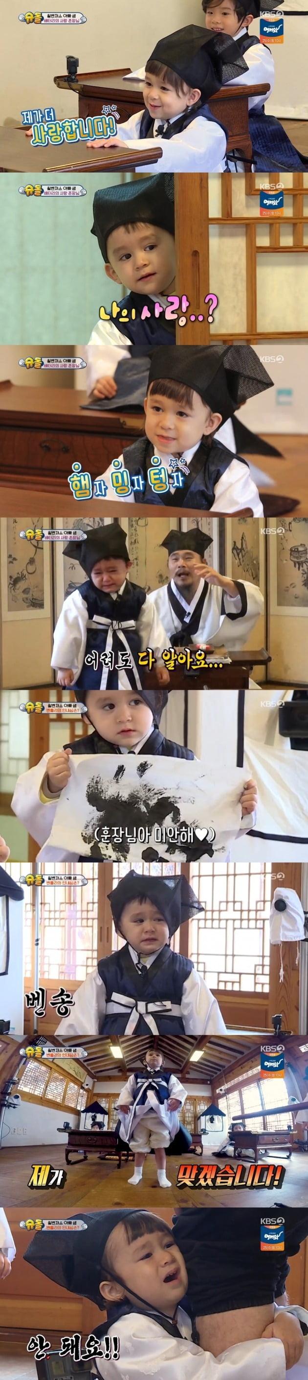 사진=KBS2 '슈퍼맨이 돌아왔다' 방송 화면.