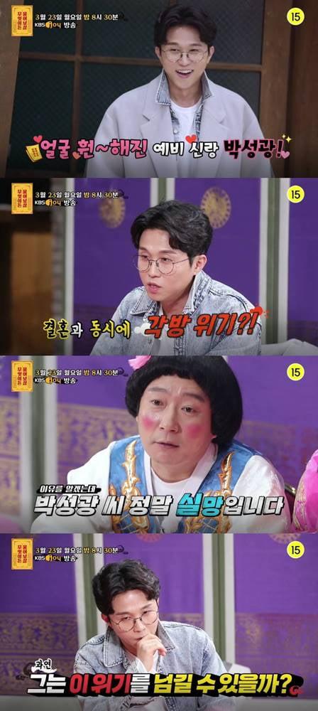23일 방송될 '무엇이든 물어보살' 예고/ 사진제공=KBS JOY