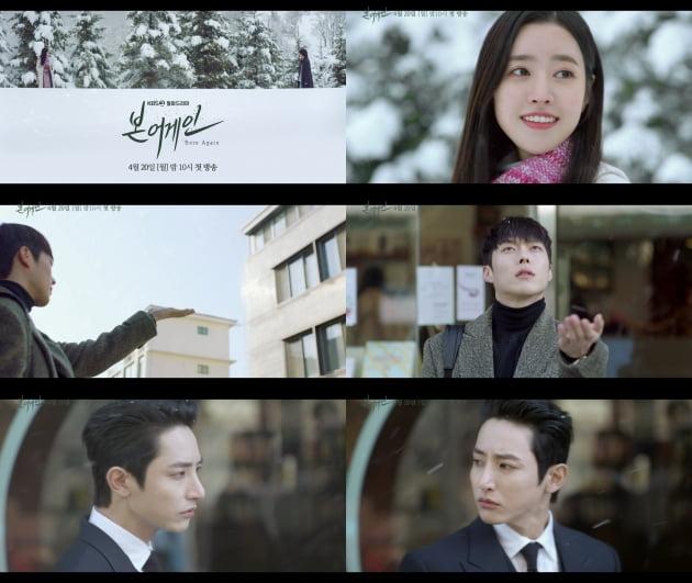 드라마 '본 어게인' 티저 /사진제공= KBS2