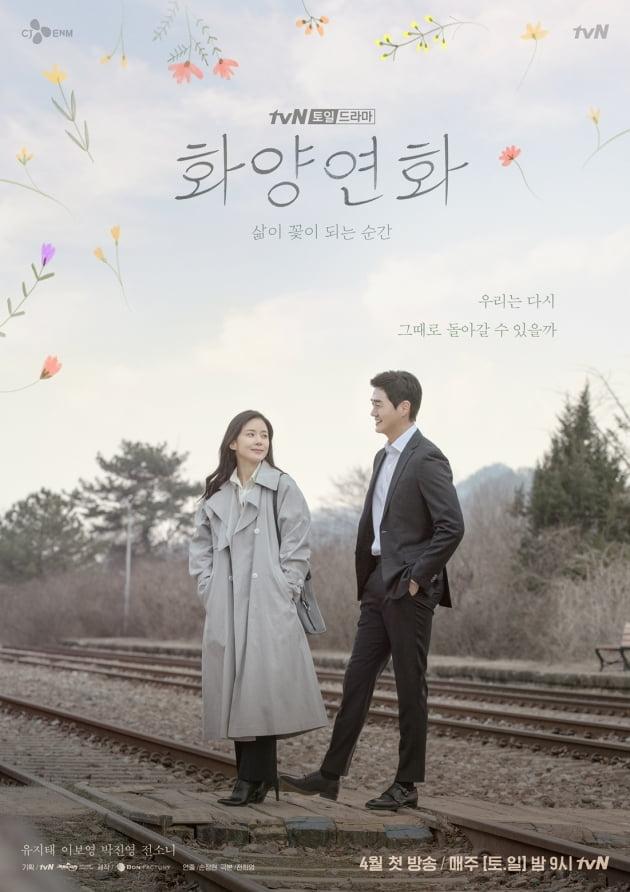 드라마 '화양연화' 포스터/ 사진제공=tvN
