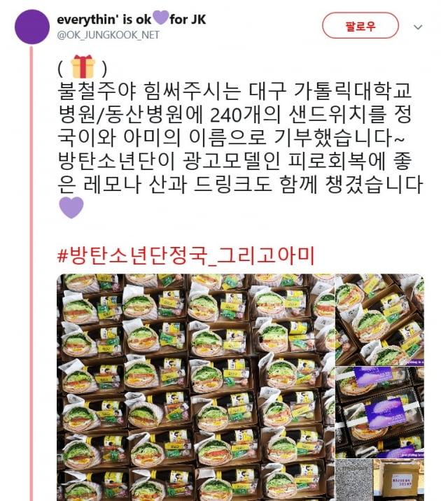 방탄소년단 정국 팬들, 코로나19 시름 앓는 대구 동산병원 등에 도시락 전달