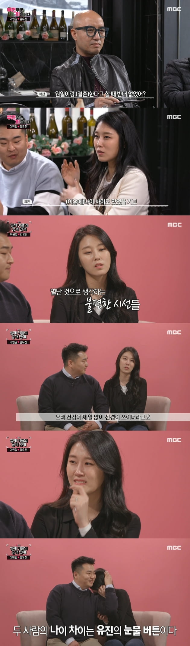 /사진= 지난 23일 방송된 MBC '부러우면 지는거다' 방송화면