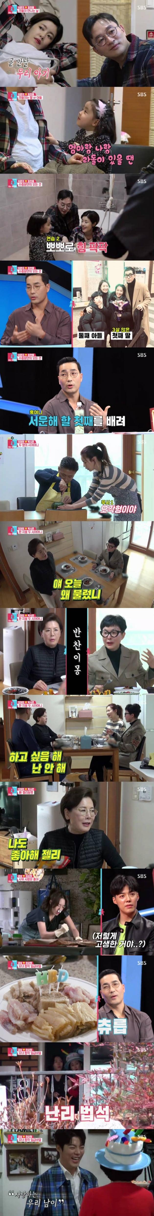 지난 23일 방송된 '동상이몽2'/ 사진제공=SBS