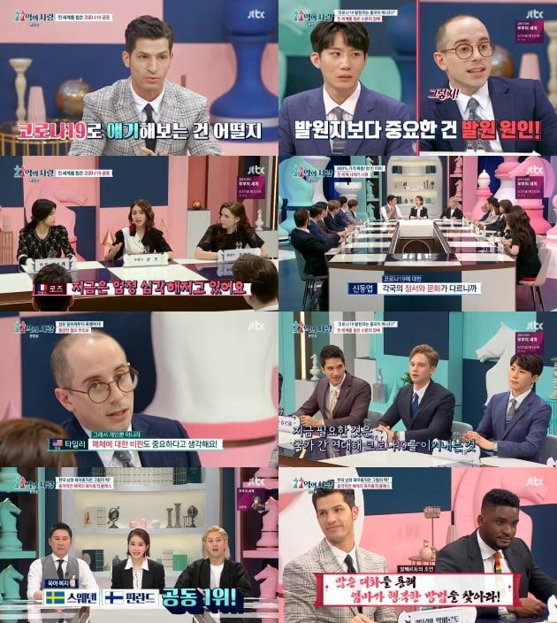 지난 23일 방송된 '77억의 사랑'/ 사진제공=JTBC