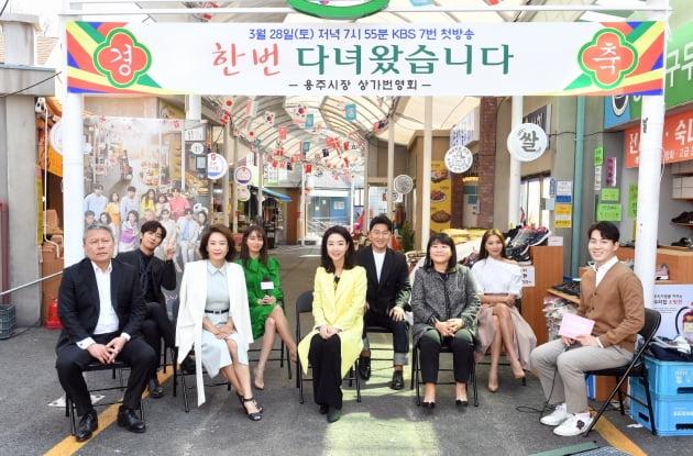 [TEN 포토] KBS 드라마 '한 번 다녀왔습니다'의 주역들