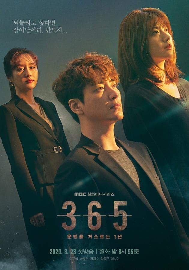 '365' 메인 포스터./사진제공=MBC