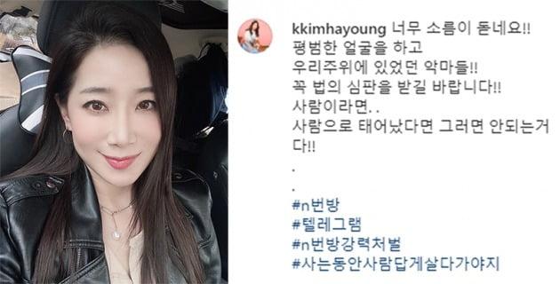 배우 김하영이 SNS에 올린 글 / 사진=김하영 SNS 캡처