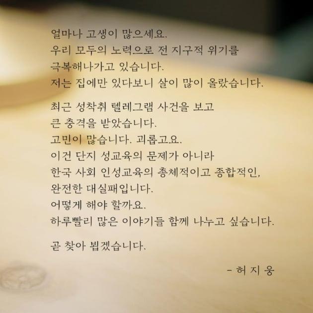 """허지웅 'n번방 조주빈 사건' 심경…""""큰 충격, 韓 인성교육 대실패"""" [전문]"""