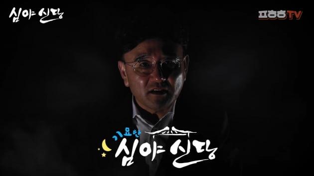 38년차 배우 정호근, '심야신당'으로 유튜버 데뷔