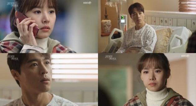 /사진=KBS2 '사랑은 뷰티풀 인생은 원더풀' 방송 화면