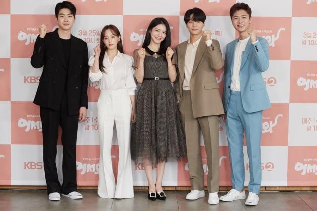 드라마 '어서와' 출연배우들/ 사진제공=KBS2