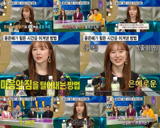 '라디오스타' 윤은혜 / 사진 = MBC 제공